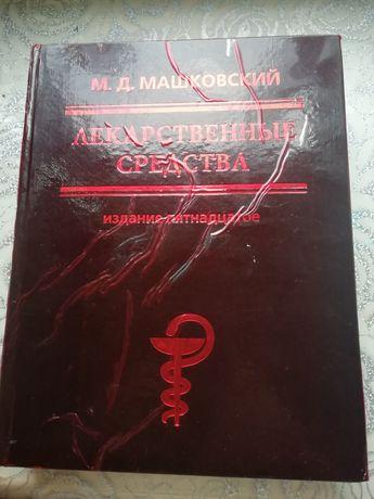 Книга по фармакології