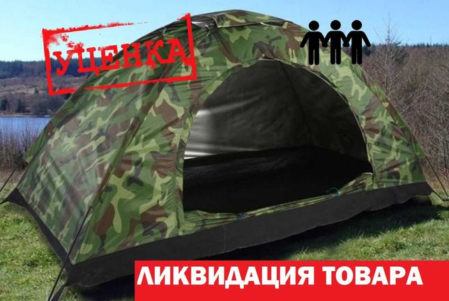 УЦЕНКА ТОВАРА палатка туристическая 3-х местная намет туристична