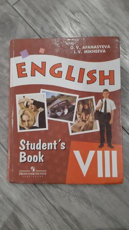 Afanasieva. Mikheeva. English. Учебник для 8-ого класса