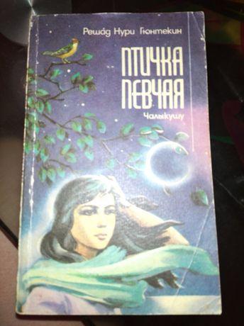 Книга книжка классический Роман птичка певчая решад Нури гюнтекин