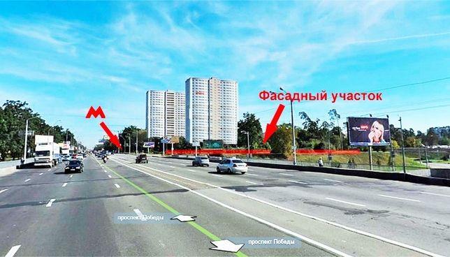 Киев. Участок в собственности! Фасад пр-таПобеды 1.1га. Метро 290 м