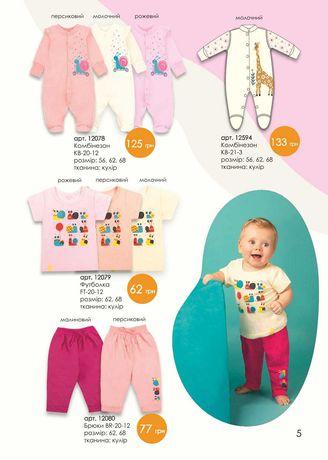 детская одежда для малышей оптом