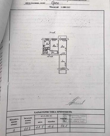 3хкомнатная квартира на Поселке Котовского, 62 кв. м, под ремонт