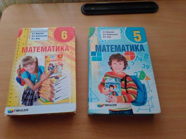 Учебники  5,6 клас