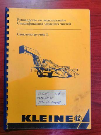 "Свеклопогрузчик ""KLEINE -L6"" и свеклоуборщик ""KLEINE-R6"""