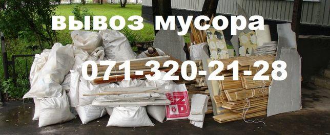 Вывоз мусора любого,ВЕТОК ,СТАРОЙ МЕБЕЛИ и ХЛАМА.работаем без выходных