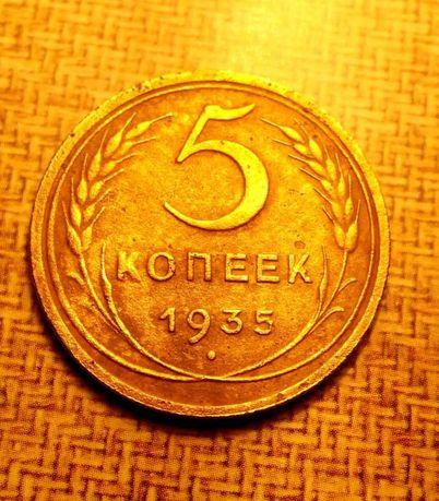 5 копеек 1935 года СССР Оригинал СОСТОЯНИЕ RRR !!!