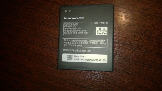 Аккумулятор BL210