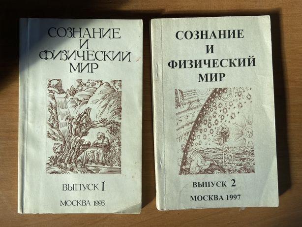 Продам редкие книги Сознание и физический мир