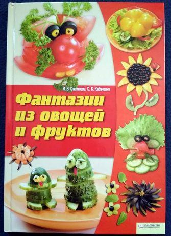 Фантазии из овощей и фруктов (цветные иллюстрации)