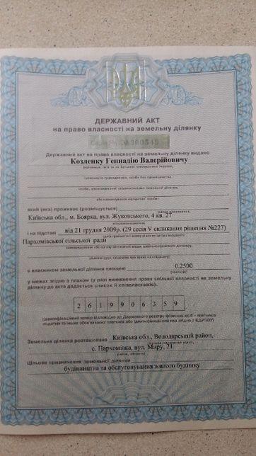 Участок в с.Пархомовка 25 сот. Киевская обл.