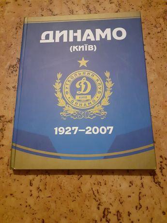 Книга. Украина. ДИНАМО (КИЕВ) 1927-2007