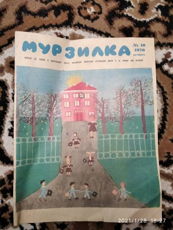 Детские книги , Барвинок и Мурзилка-1970 год