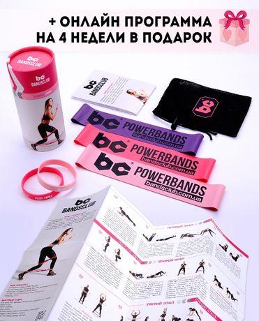 Набор фитнес резинки Bandsclub для спорта/эспандер +подарок!