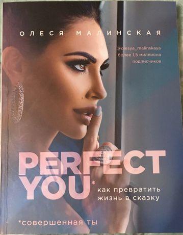 Малиновская Олеся. Perfect you: Как прекратить жизнь в сказку