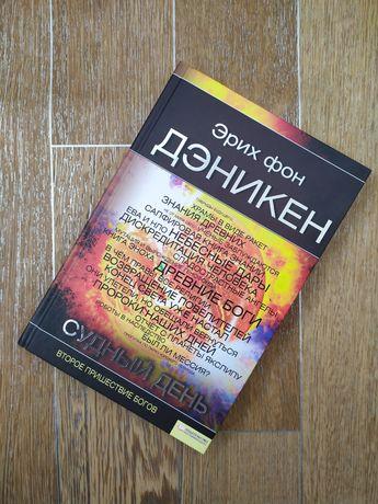 """Книга """"Судный день"""""""