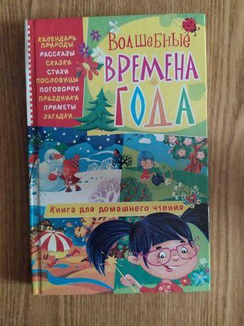 Книга «Волшебные времена года» Продаётся детская библиотека
