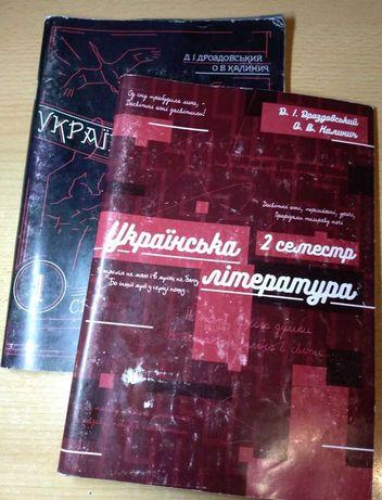 Українська мова та література (для підготовки до ЗНО) О.Калинич
