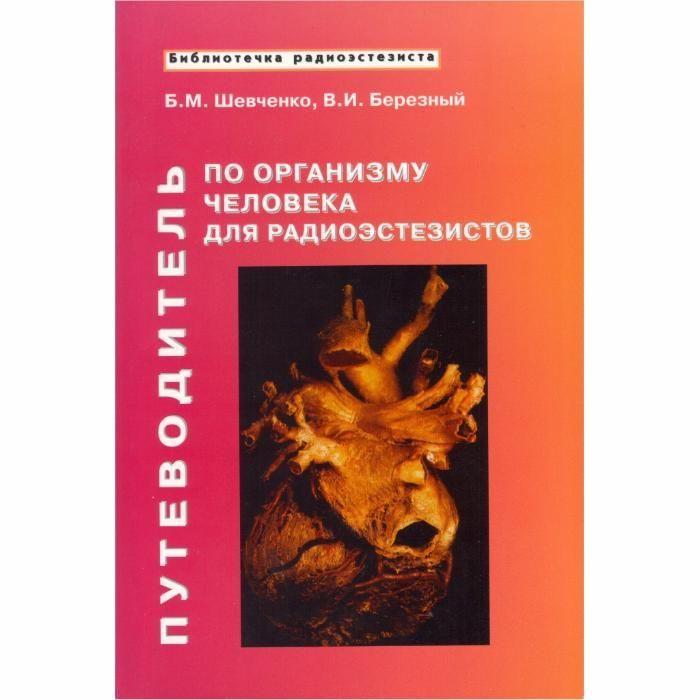 """Книга """"Путеводитель по организму человека для радиоэстезистов"""". Киев - изображение 1"""