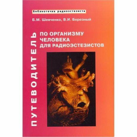 """Книга """"Путеводитель по организму человека для радиоэстезистов""""."""