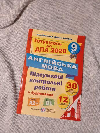 Аглійська мова. Підготовка до ДПА 9 клас. 2020 року.