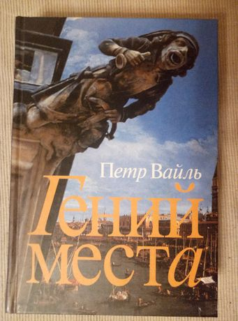 "Книга ""Гений места"" П.Вайль 2006"