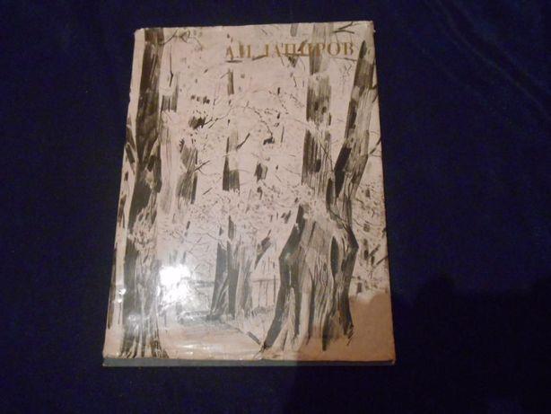 книга художник Лапиров А.И.