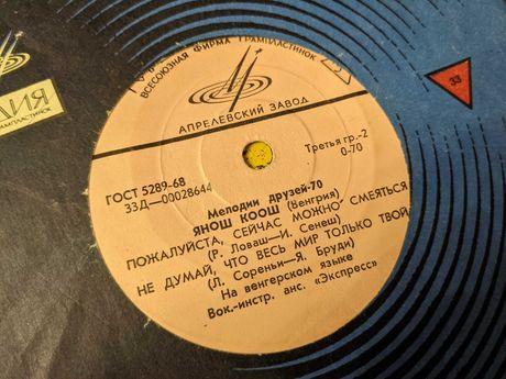 Пластинка Янош Коош – Мелодии Друзей - 70 Веселый Дедушка, Хенки-Пенки