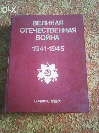 Энциклопедия ВОВ-1985