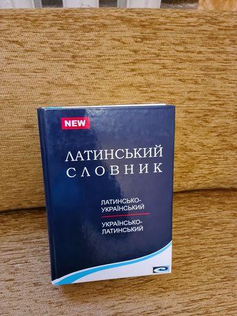 Латинсько-український словник