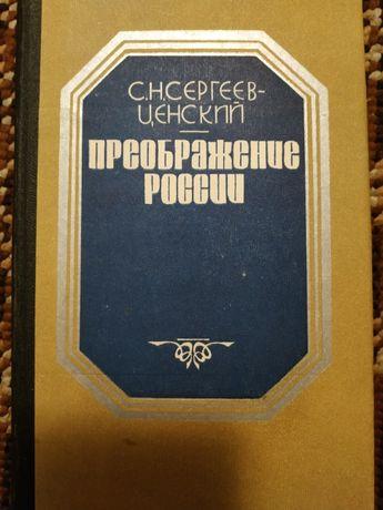 Преображение России С.Н.Сергеев-Ценский 1988 год