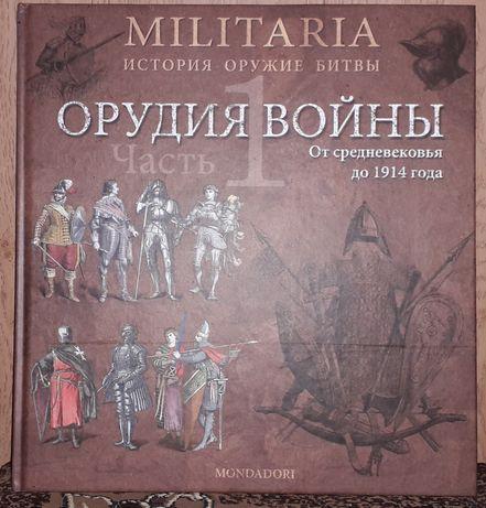 Книга серии Militaria Орудия Войны Часть 1 От средневековья до 1914 г.