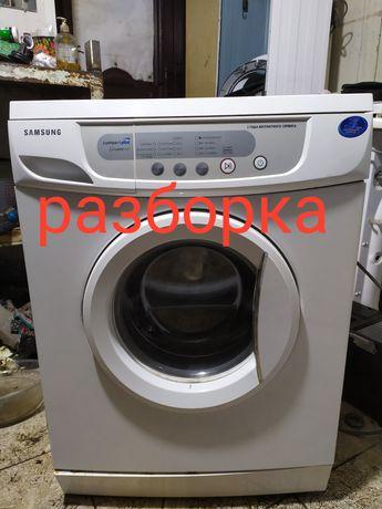 РАЗБОРКА стиральная машина самсунг по запчастям отправка новой почтой