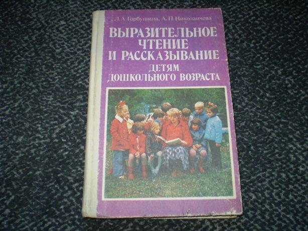 Л.Горбушина Выразит.чтение и рассказывание детям дошкольн.возраста1983