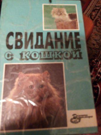Продам книгу Свидание с кошкой автор Бобровников. О.