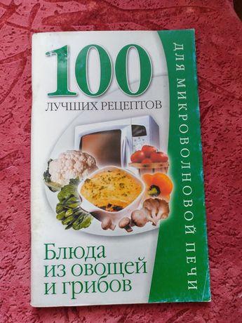 """Книга ,,100 лучших рецептов. Блюда из овощей и грибов."""""""