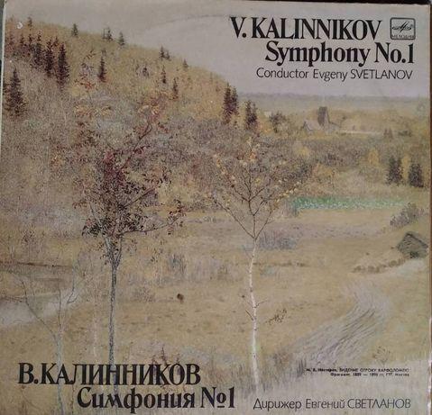 Калинников Симфония №1, дирижер Евгений Светланов