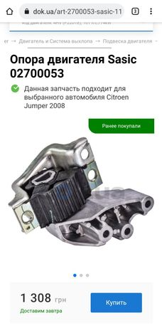 Опора двигателя Sasic02700053Citroën:Jumper-Fiat:Ducato-Peugeo