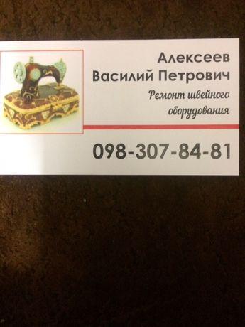Ремонт швейных машин Кривой Рог