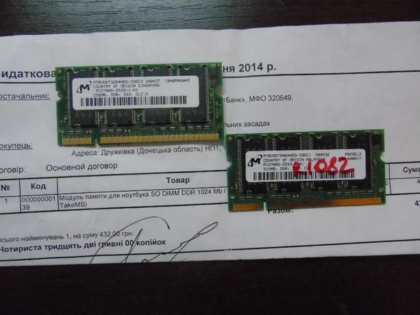 Модуль памяти для ноутбука SO DIVV DDR 256Mb