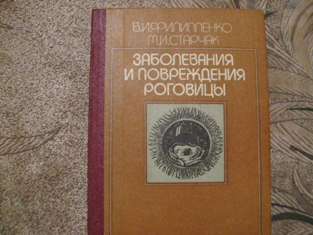 Книга_Заболевания и повреждения Роговицы глаза