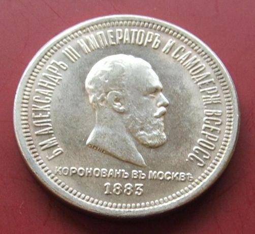 $$$ RUBEL KORONACYJNY A III Imperator 1883 ROK III $$$ ROSJA - Moneta