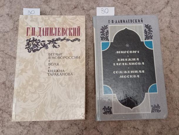 Данилевский Княжна Тараканова Воля Беглые в Новороссии Мирович и др