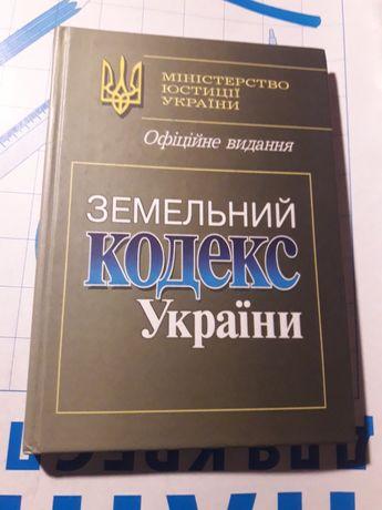 Земельный кодекс Украины 2004