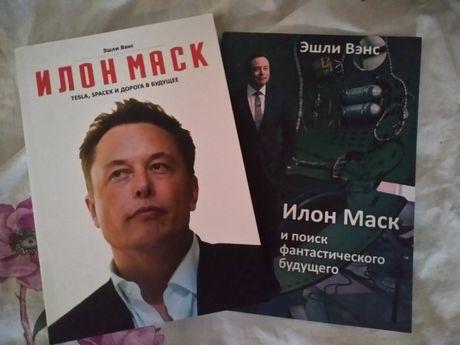 Книги об Илоне Маске