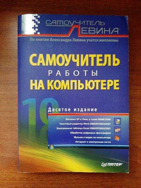 Самоучитель работы на компьютере А.Левин