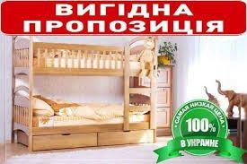 """Двухярусне ліжко Степан, ящики і матраси. Для дітей, дерев""""яне. АКЦІЯ"""