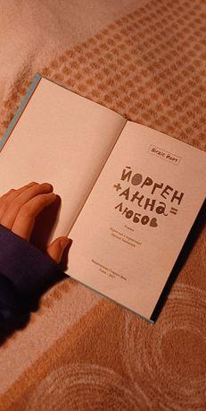 """Роман """"Йорґен + Анна = Любов"""". Віґдіс Йорт"""