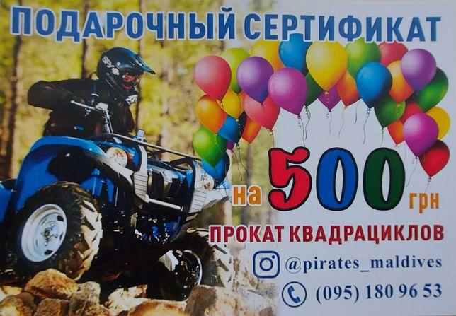 Прокат квадроциклов Оскол, Пески-Радьковские. Подарочные сертификаты!
