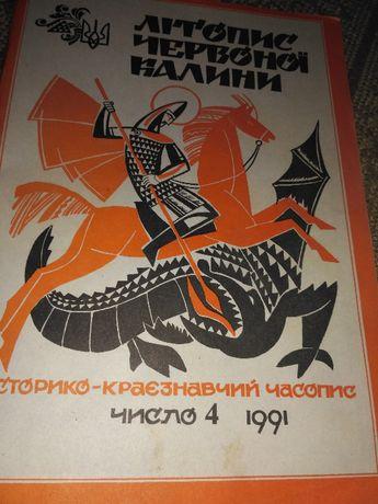 Літопис Червоної Калини число 4 1991р